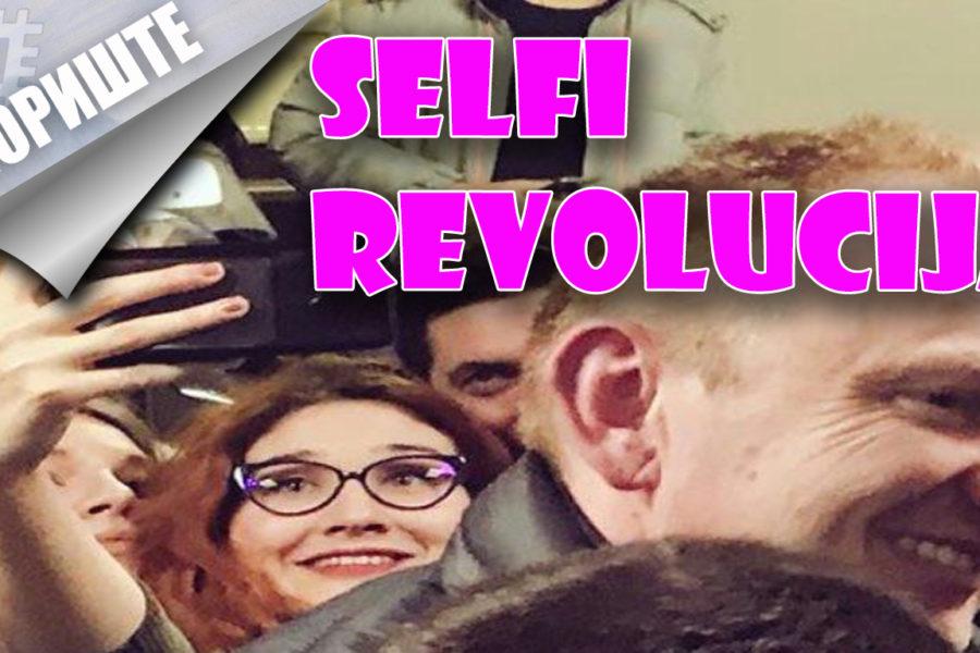 Селфи револуција | Упориште