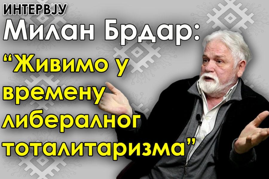 Проф. др Милан Брдар | ИНТЕРВЈУ