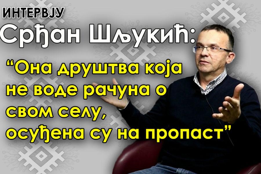 Проф. др Срђан Шљукић | Интервју